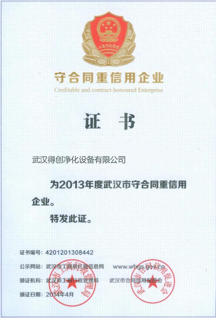 尊合同守信用企业证书