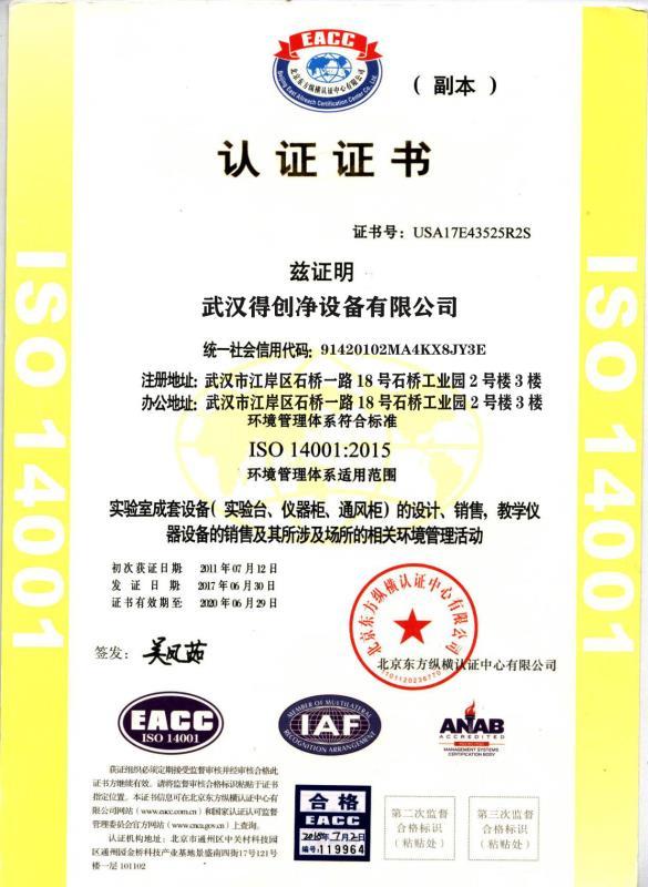 ISO14001质量管理体系认证
