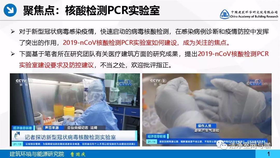 2019-nCoVPCR实验室病毒核酸