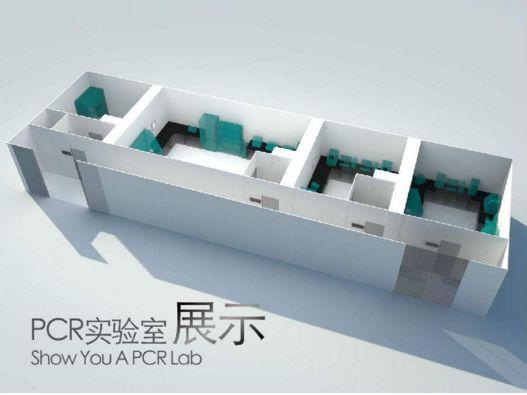 PCR实验室设计标准